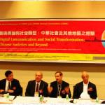 香港·学术会议