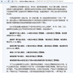 与时俱进的SEO:Search Engine Omission?
