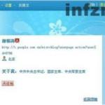 """如是我闻:人民网微博出现用户""""胡锦涛"""""""