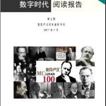 《数字时代阅读报告》第七期:麦克卢汉百年诞辰专刊
