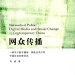《网众传播:一种关于数字媒体、网络化用户和中国社会的新范式》出版了