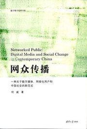 网众传播:一种关于数字媒体、网络化用户和中国社会的新范式