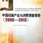 《中国动画产业与消费调查报告》正式发布