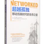 2035年网络化生存指南——读《超越孤独:移动互联网时代的生存之道》