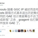 GoAgent暂时复活